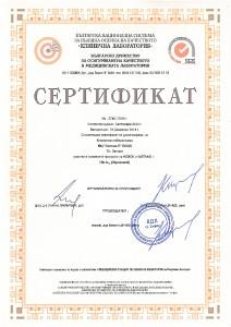 kl2_sertificate_web